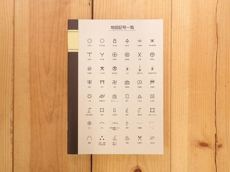 画像1: 【ネコポスOK】 地図記号ノート B5