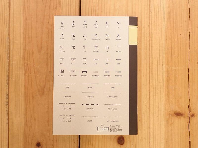 画像2: 【ネコポスOK】 地図記号ノート B5