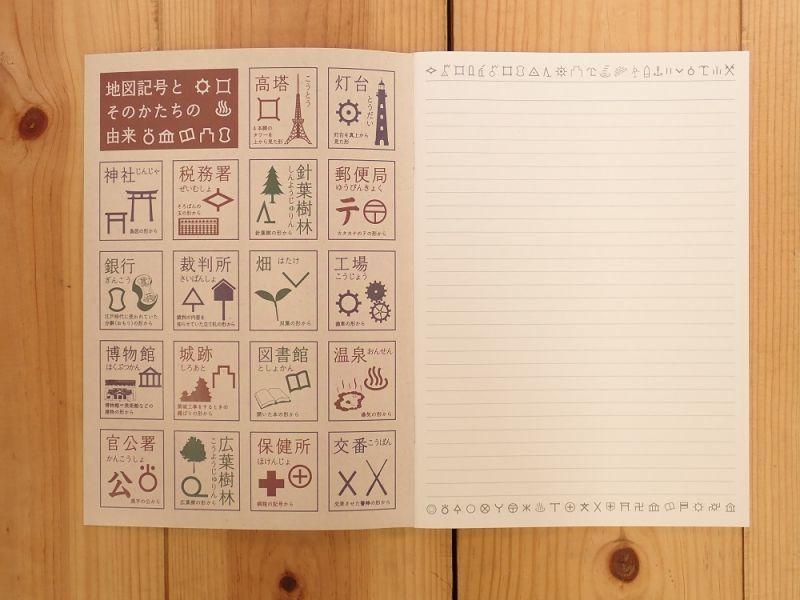 画像3: 【ネコポスOK】 地図記号ノート B5