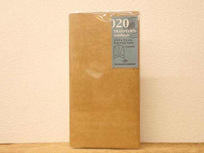 画像2: 【ネコポスOK】 トラベラーズノート カスタマイズリフィル [020] クラフトファイル