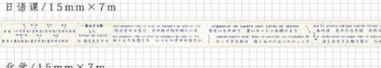 画像2: 【在庫限り】【ネコポスOK】 INFEEL.ME マスキングテープ 日語課
