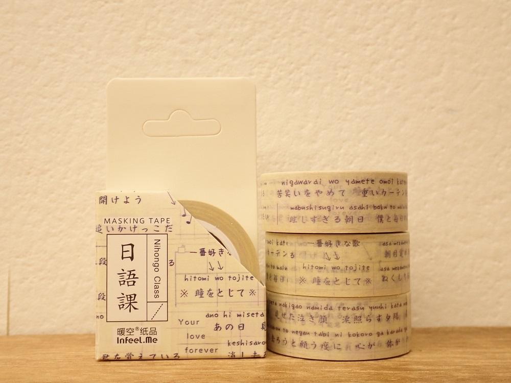 画像1: 【在庫限り】【ネコポスOK】 INFEEL.ME マスキングテープ 日語課