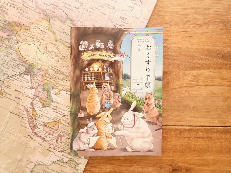 画像1: 【ネコポスOK】 生みたて卵屋 お薬手帳 うさぎの小児科