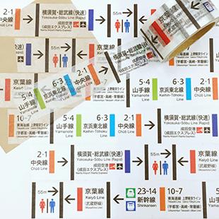 画像2: 【ネコポスOK】 TRAINIART/トレニアート マスキングテープ 東京駅のりば誘導標
