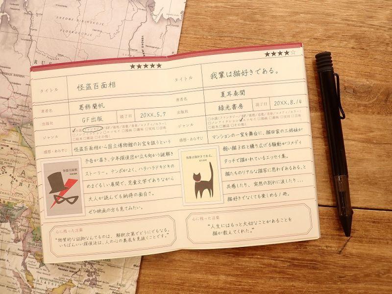 画像3: 【ネコポスOK】 watashi lassic. ジャーナルノート Reading