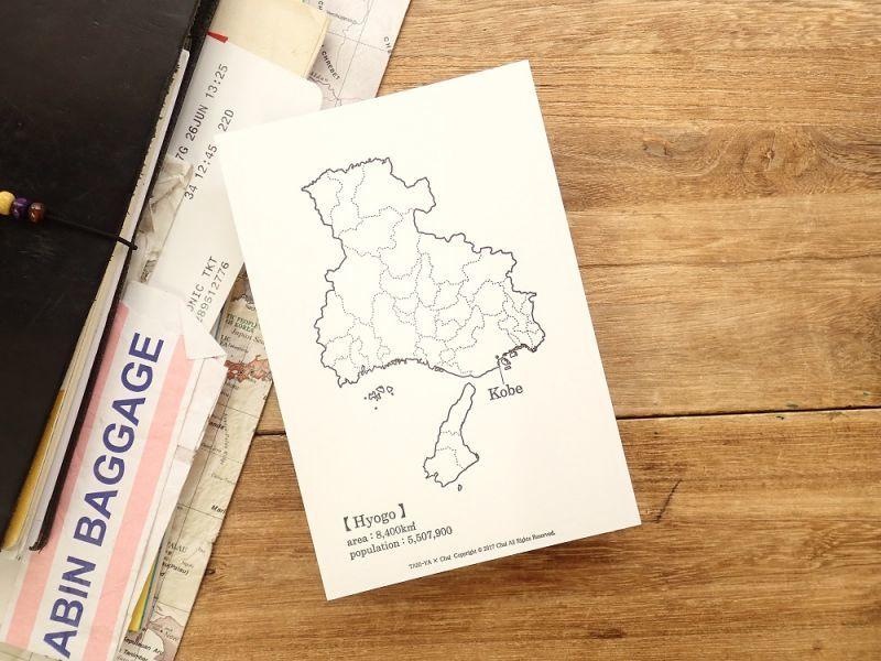 画像1: 【ネコポスOK】 旅屋オリジナル 白地図ポストカード HYOGO/兵庫