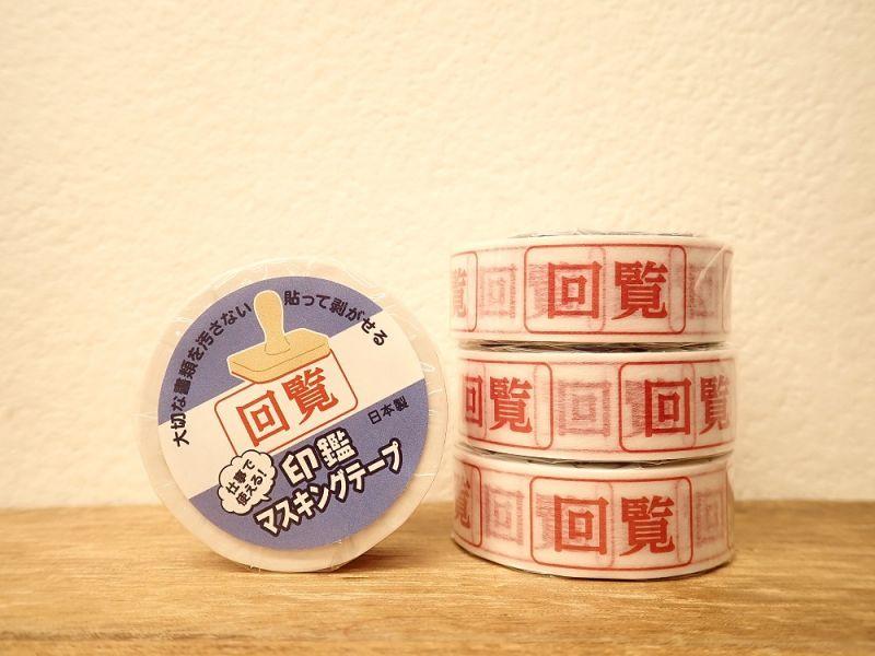 画像1: 【ネコポスOK】 印鑑マスキングテープ 回覧
