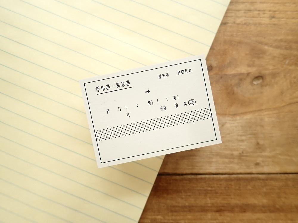 画像2: 【ネコポスNG】 TRAINIART/トレニアート 駅員さんおしごとハンコ  乗車券