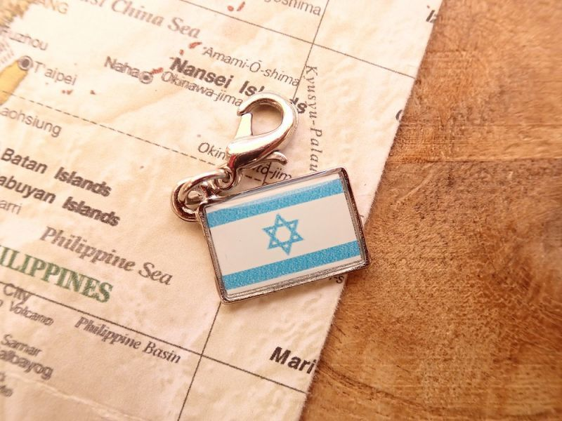 画像1: 【ネコポスOK】 世界の国旗 チャーム [イスラエル] 1個