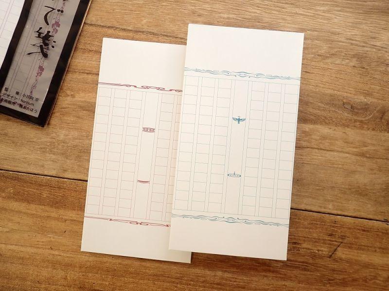 画像1: 【ネコポスOK】 ふたふで箋用封筒 4枚入り