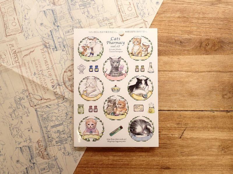 画像1: 【ネコポスOK】 生みたて卵屋 ステッカー Cats Pharmacy seal.03 (1シート)