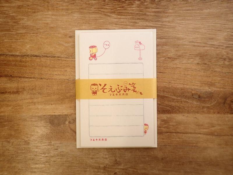 画像1: 【ネコポスOK】 そえぶみ箋 フエキくん 郵便屋