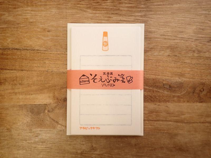 画像1: 【ネコポスOK】 そえぶみ箋 アラビックヤマト