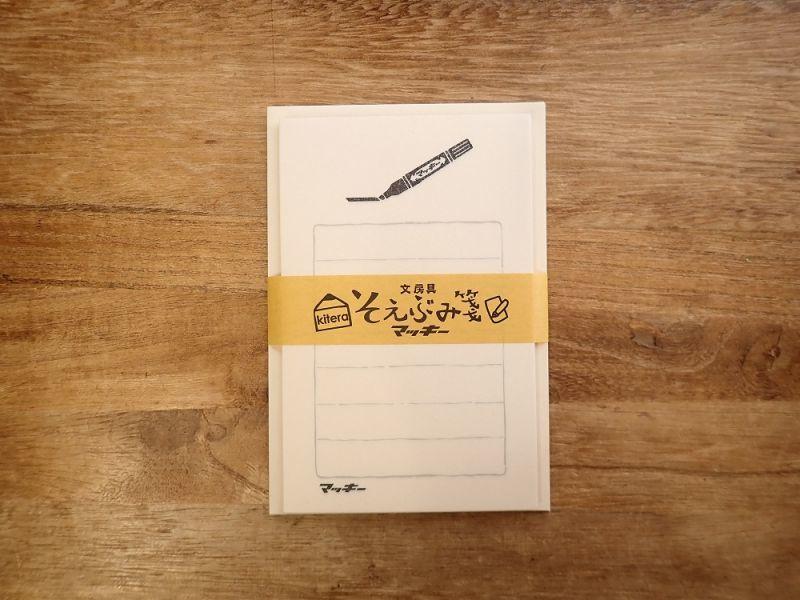 画像1: 【ネコポスOK】 そえぶみ箋 マッキー 黒