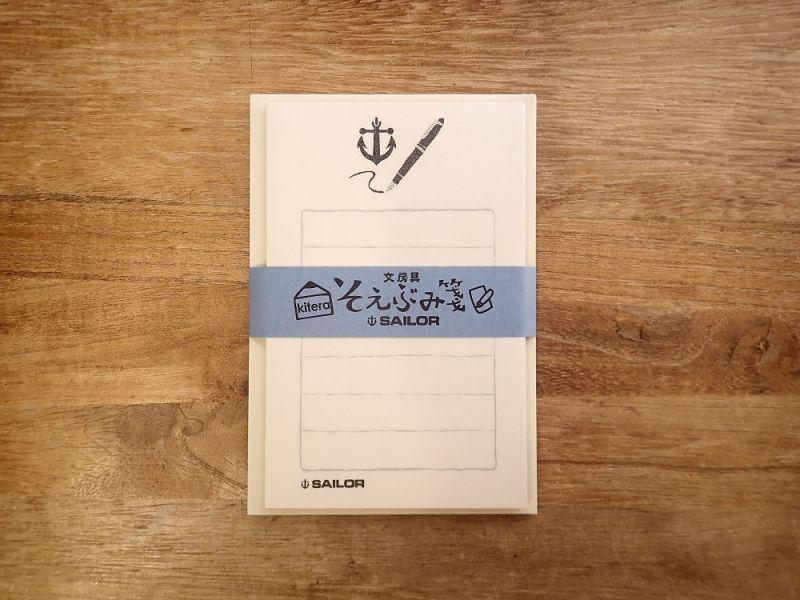 画像1: 【ネコポスOK】 そえぶみ箋 セーラー万年筆