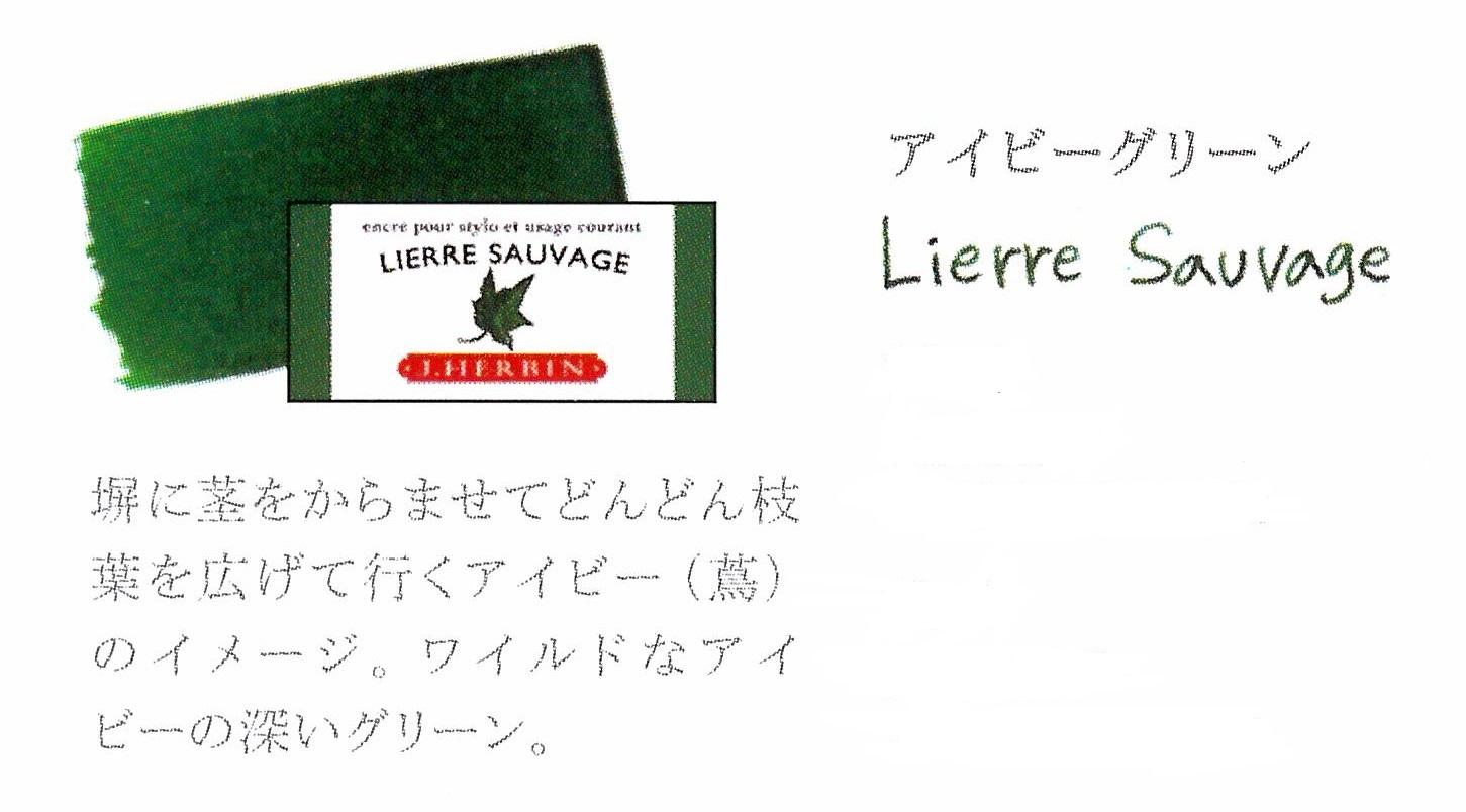 画像2: 【ネコポス△】 J.HERBIN/エルバン 万年筆用カートリッジ 6本入り アイビーグリーン