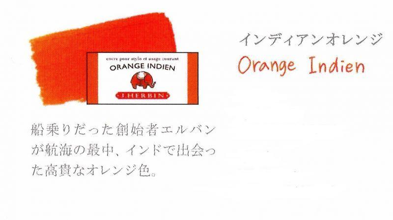 画像2: 【ネコポス△】 J.HERBIN/エルバン 万年筆用カートリッジ 6本入り インディアンオレンジ