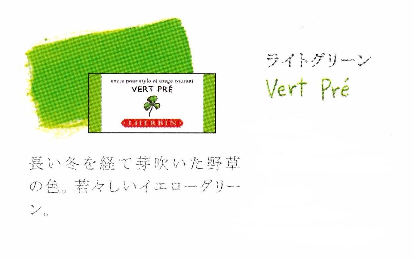 画像2: 【ネコポス△】 J.HERBIN/エルバン 万年筆用カートリッジ 6本入り ライトグリーン