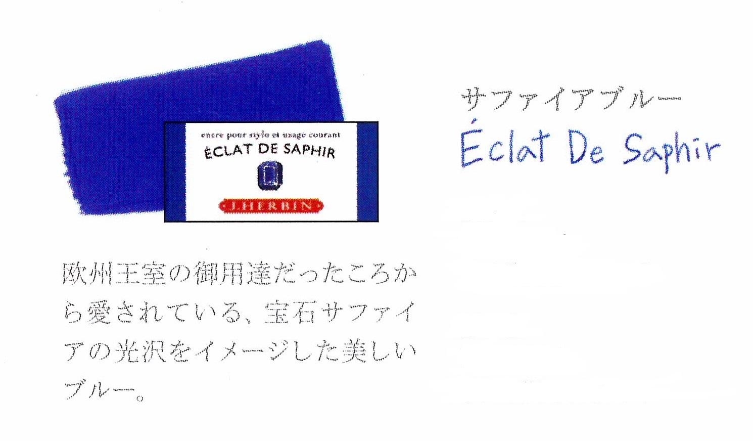 画像2: 【ネコポス△】 J.HERBIN/エルバン 万年筆用カートリッジ 6本入り サファイヤブルー