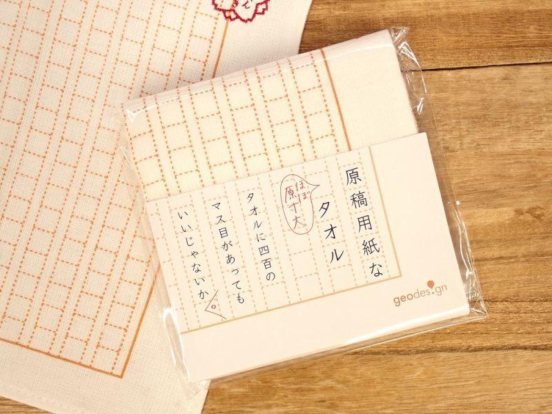 画像1: 【ネコポスOK】 原稿用紙なタオル