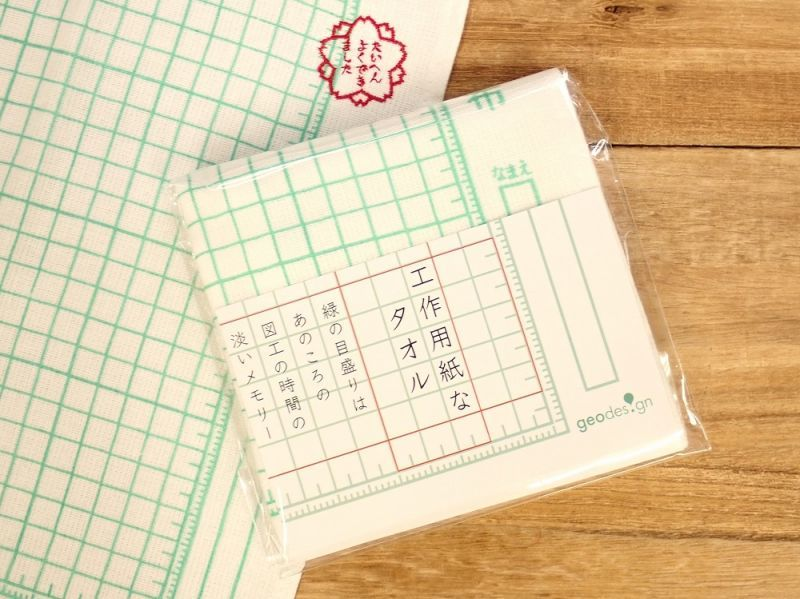 画像1: 【ネコポスOK】 工作用紙なタオル