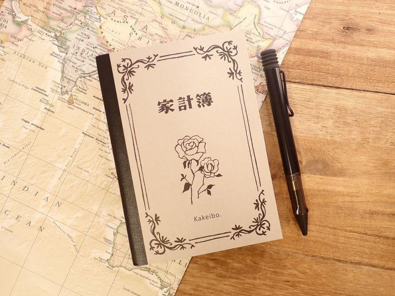 画像1: 【ネコポスOK】 watashi lassic. ジャーナルノート Kakeibo