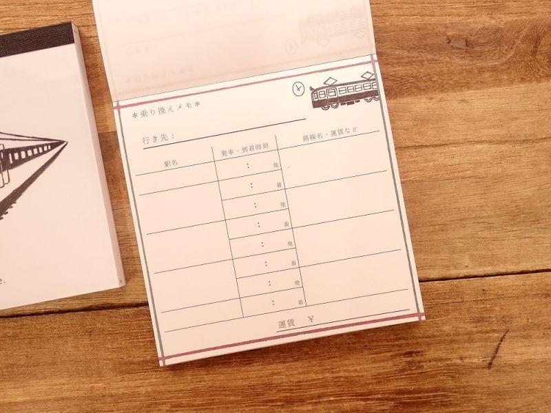 画像3: 【ネコポスOK】 watashi lassic. メモパッド・スクエア Norikae/乗り換え