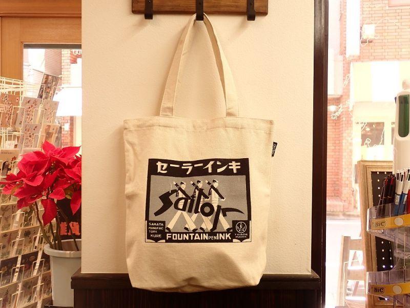 画像1: 【ネコポス△】 OLD RESTA BIG BAG BOOK SAILOR/セーラー万年筆 トートバッグ