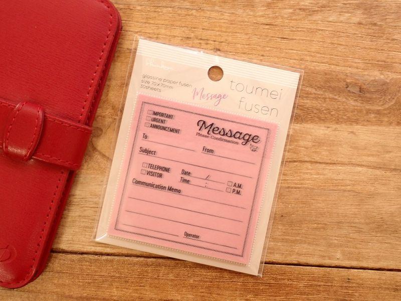 画像1: 【ネコポスOK】 toumei fusen/半透明グラシン紙付箋 MESSAGE
