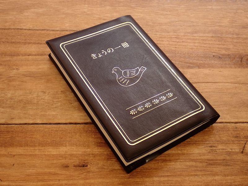 画像2: 【ネコポスOK】 きょうの一冊 ブックカバー ブラック