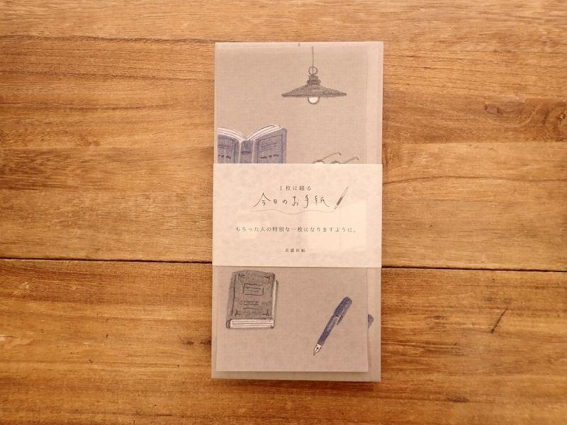画像1: 【ネコポスOK】 今日のお手紙 コーヒー&ブック