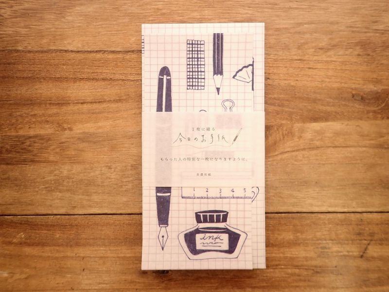 画像1: 【ネコポスOK】 今日のお手紙 文房具