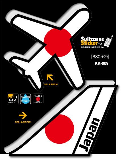 画像2: 【ネコポスOK】 機体国旗ステッカー JAPAN/日本