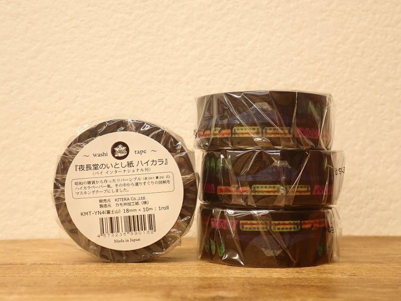 画像1: 【ネコポスOK】 夜長堂 マスキングテープ 富士山