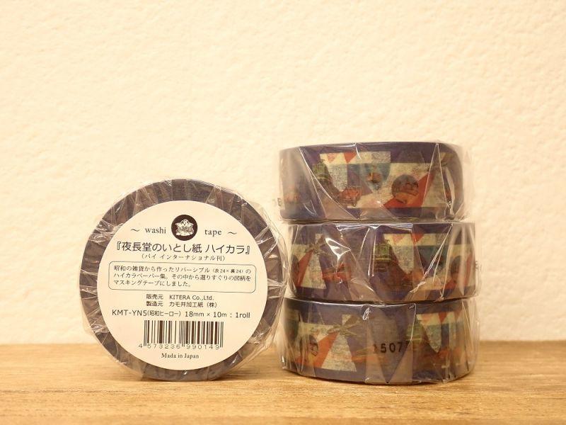 画像1: 【ネコポスOK】 夜長堂 マスキングテープ 昭和ヒーロー