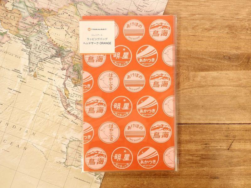 画像1: 【ネコポスOK】 TRAINIART/トレニアート ラッピングバッグ オレンジ