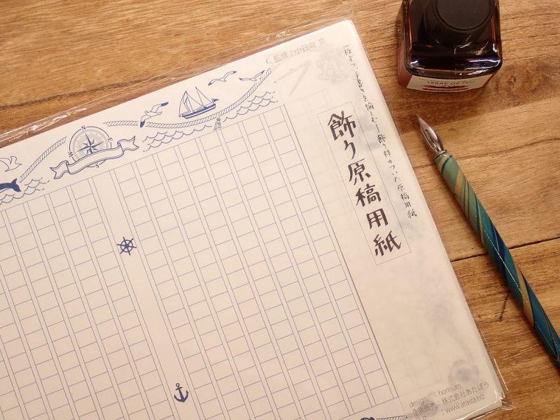 画像1: 【ネコポスOK】 飾り原稿用紙 海洋巡/かいようめぐり 50枚入り