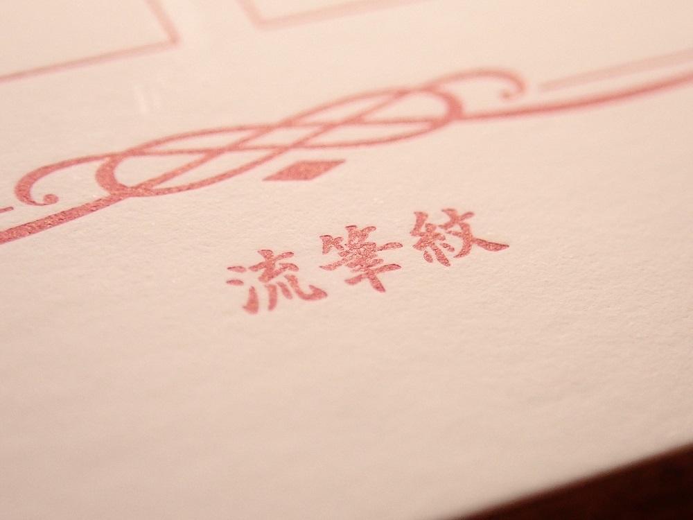 画像2: 【ネコポスOK】 はがき原稿用紙 流筆紋