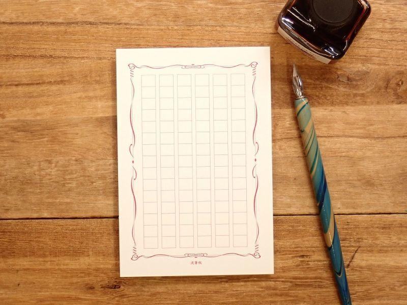 画像1: 【ネコポスOK】 はがき原稿用紙 流筆紋
