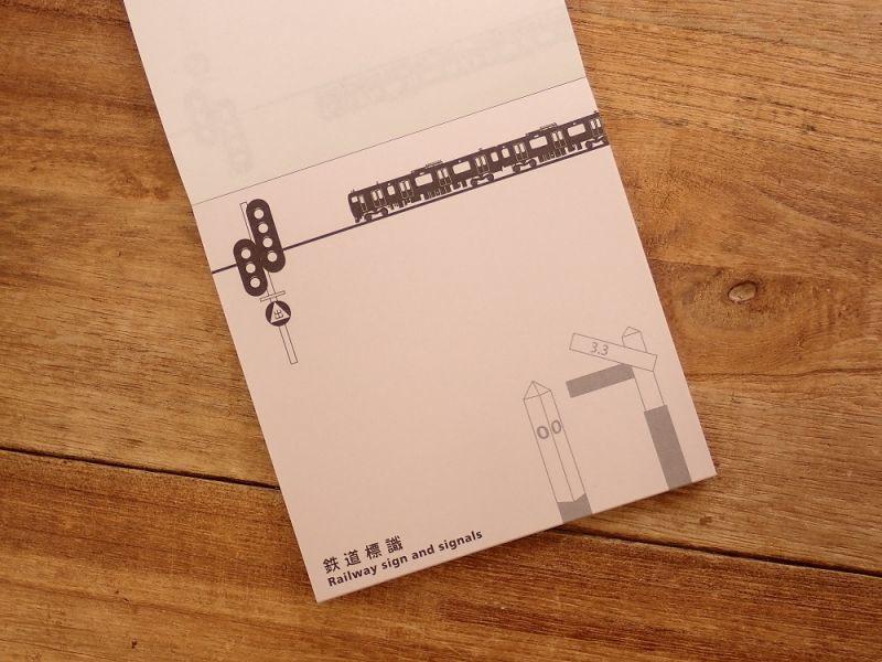 画像3: 【ネコポスOK】 鉄道クロニクル メモパッド・スクエア 鉄道標識