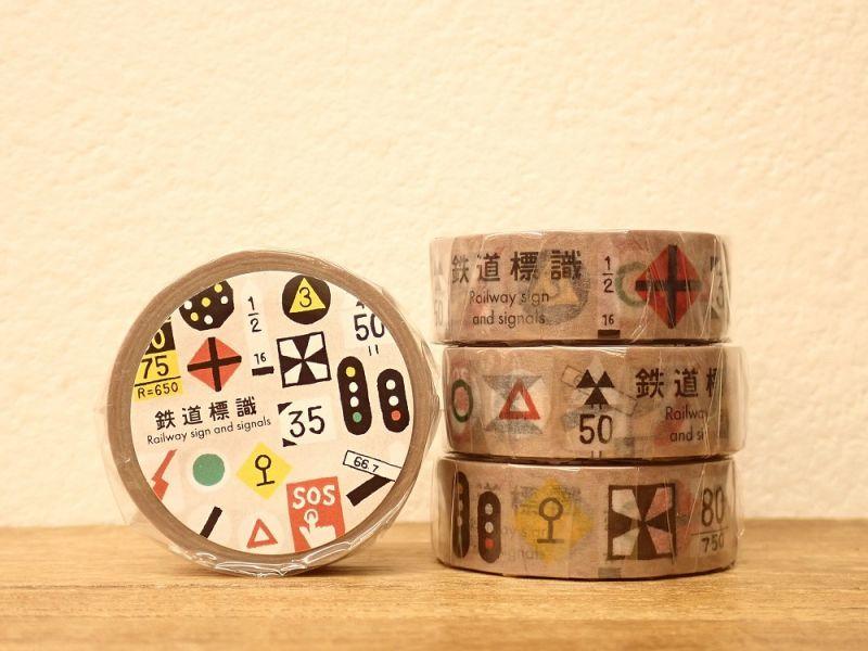 画像1: 【ネコポスOK】 鉄道クロニクル マスキングテープ 鉄道標識