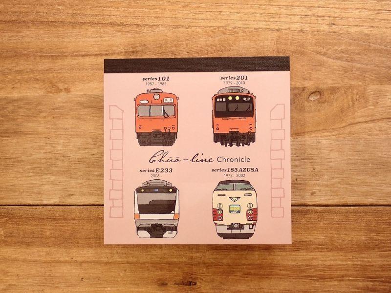 画像1: 【ネコポスOK】 鉄道クロニクル メモパッド・スクエア 中央線