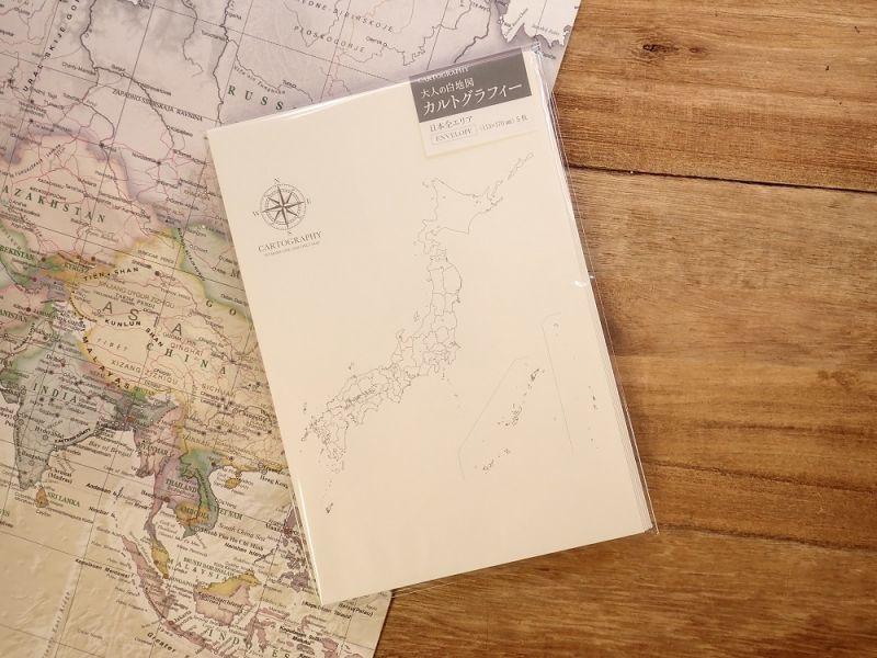 画像2: 【ネコポスOK】 大人の白地図 カルトグラフィー ENVELOPE 二ホン M