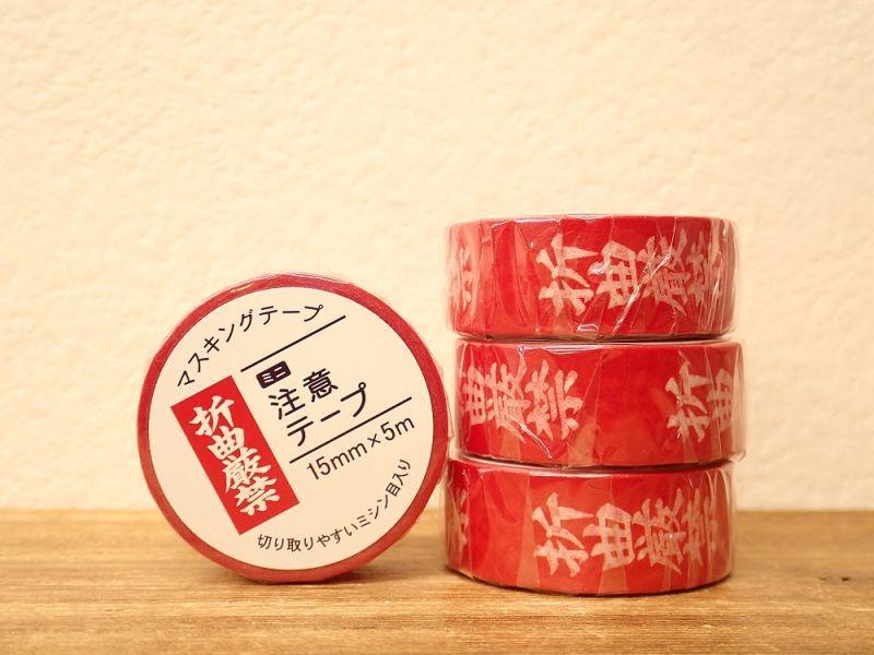 画像1: 【ネコポスOK】 ミニ注意テープ 折曲厳禁