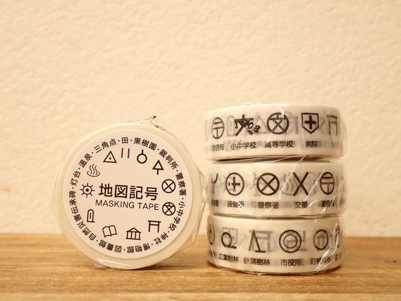 画像1: 【ネコポスOK】 東京カートグラフィック マスキングテープ 地図記号 白