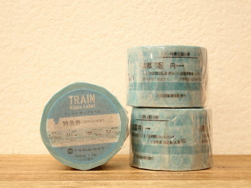 画像1: 【ネコポスNG】 TRAINIART/トレニアート マスキングテープ TRAIN Kippu Label 特急券