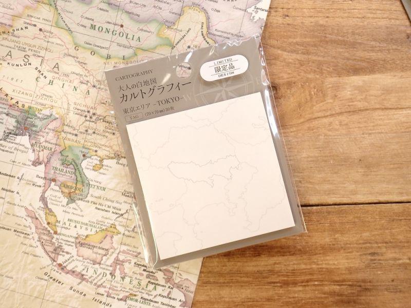 画像1: 【ネコポスOK】【限定品】 大人の白地図 カルトグラフィー 付箋 東京エリア