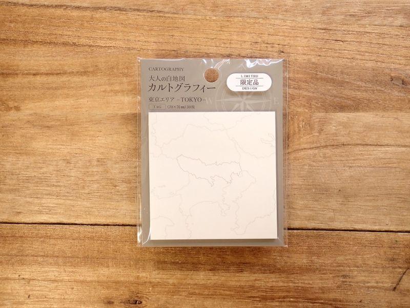 画像2: 【ネコポスOK】【限定品】 大人の白地図 カルトグラフィー 付箋 東京エリア