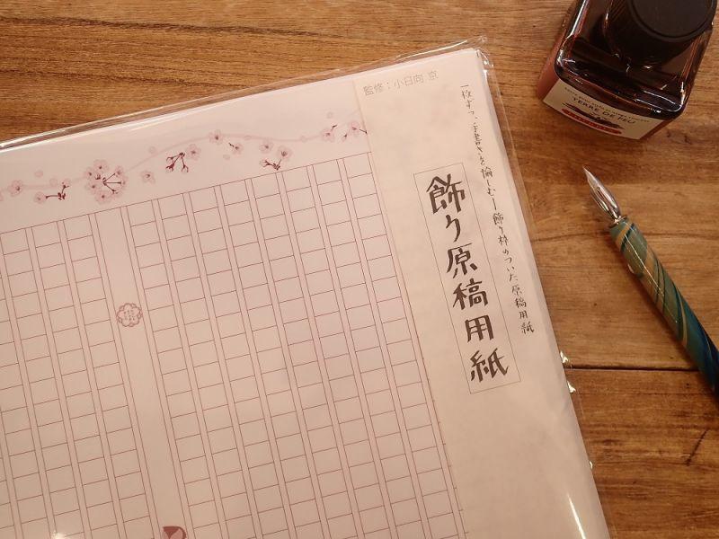画像1: 【ネコポスOK】 飾り原稿用紙 櫻花眺(おうかながめ) 50枚入り