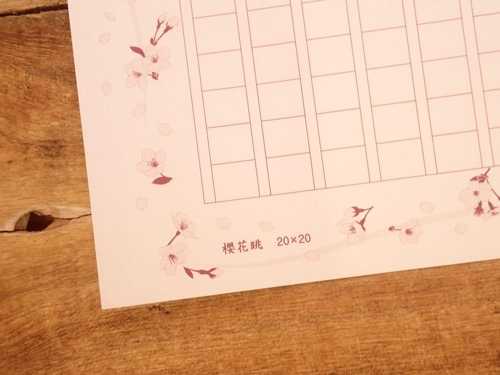 画像4: 【ネコポスOK】 飾り原稿用紙 櫻花眺(おうかながめ) 50枚入り